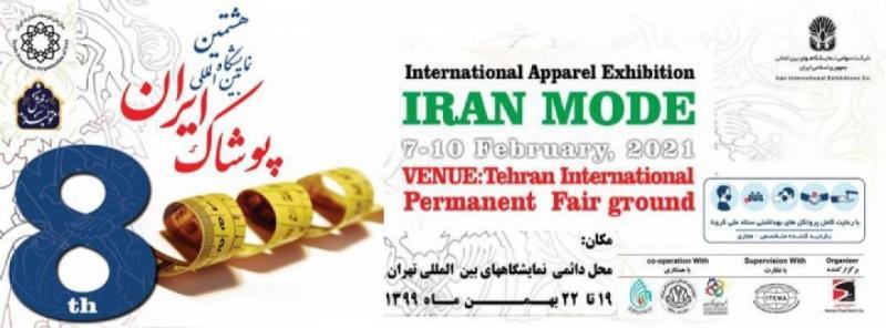 نمایشگاه بین المللی پوشاک تهران 99