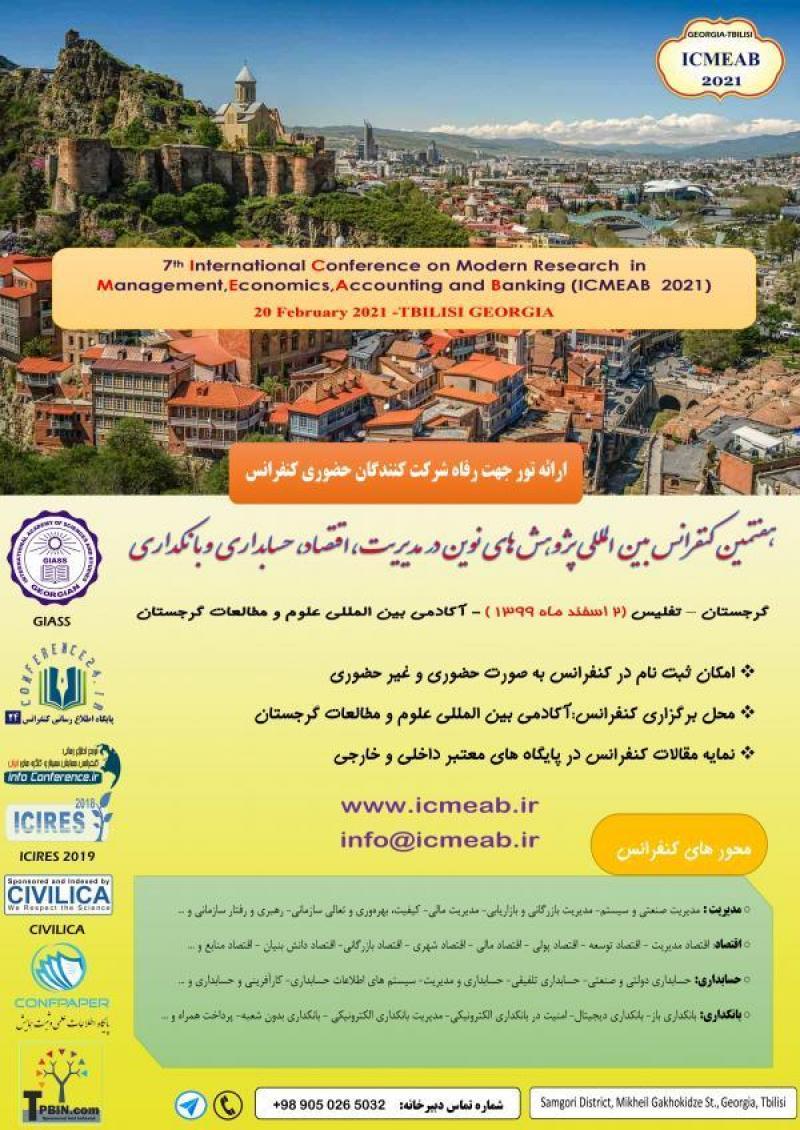 کنفرانس بین المللی پژوهش های نوین در مدیریت،اقتصاد،حسابداری و بانکداری تفلیس 99