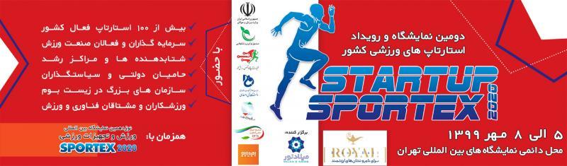 نمایشگاه ورزش و تجهیزات ورزشی (Sportex 2020) تهران مهر 99