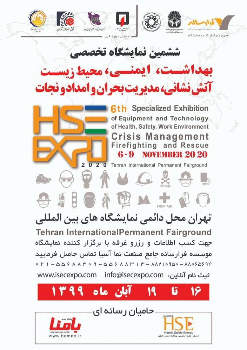 نمایشگاه بهداشت،ایمنی،محیط زیست،آتش نشانی ، امداد و نجات و مدیریت بحران ؛ تهران - مهر 99