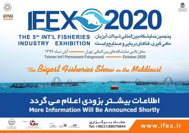 نمایشگاه بین المللی شیلات، آبزیان، ماهیگیری، غذاهای دریایی و صنایع وابسته تهران 99