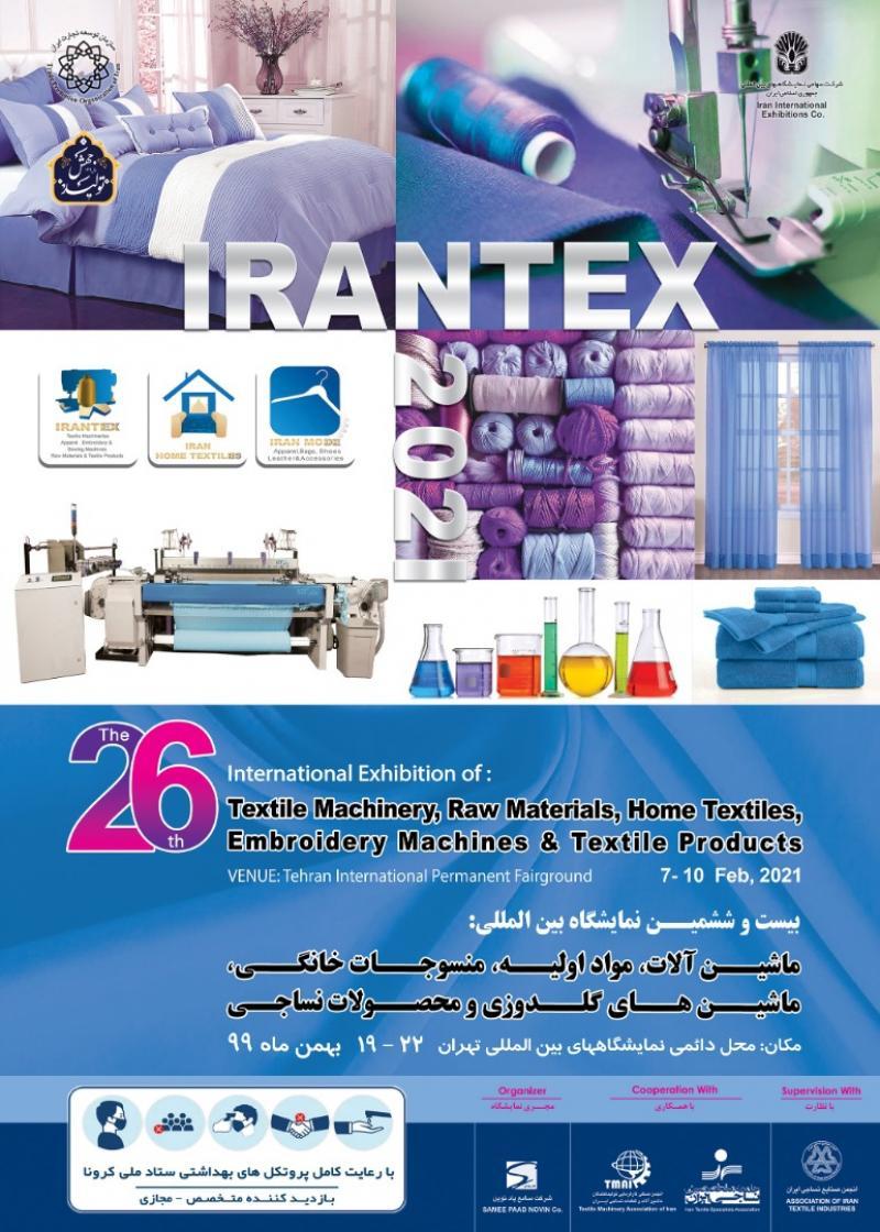نمایشگاه بین المللی  ماشین آلات، مواد اولیه، منسوجات خانگی، ماشین های گلدوزی و محصولات نساجی تهران 99