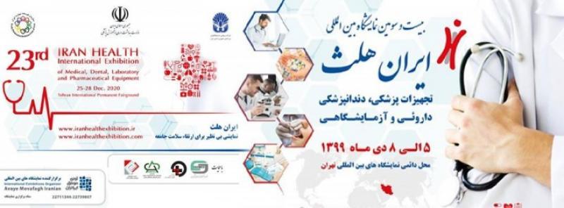 نمایشگاه تجهیزات، پزشکی داروئی و آزمایشگاهی تهران 99