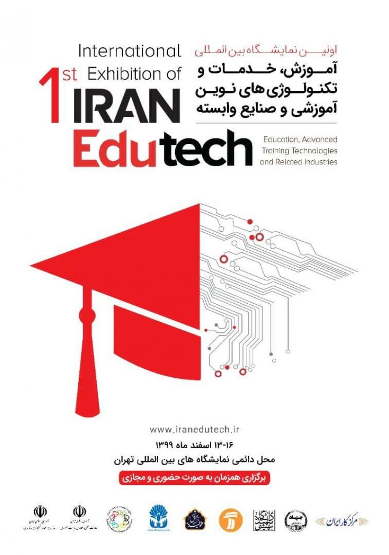 نمایشگاه بین المللی آموزش،خدمات و تکنولوژی آموزش نوین و صنایع وابسته تهران 99