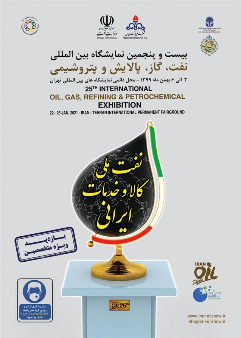 نمایشگاه بین المللی نفت، گاز، پالایش و پتروشیمی تهران 99