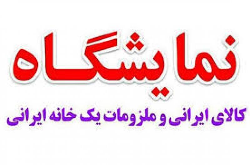 نمایشگاه کالای ایرانی و خانه ایرانی کرمانشاه 99