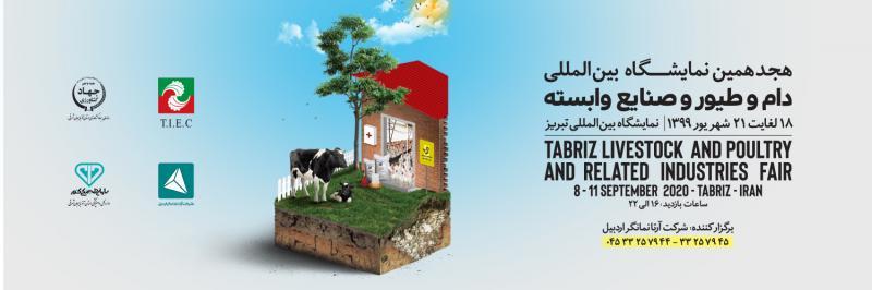 نمایشگاه صنعت دام و طیور، آبزیان و صنایع وابسته تبریز شهریور 99