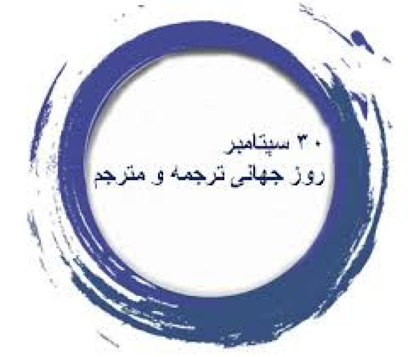 روز جهانی ترجمه و مترجم (30 September) مهر 99