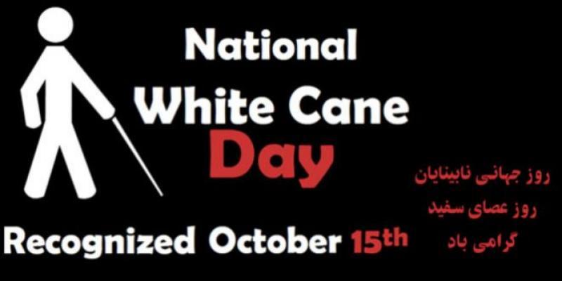 روز جهانی عصای سفید [ 15 October ] مهر 99