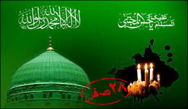 رحلت رسول اکرم شهادت امام حسن مجتبی علیه السلام [ ٢٨ صفر ] مهر 99