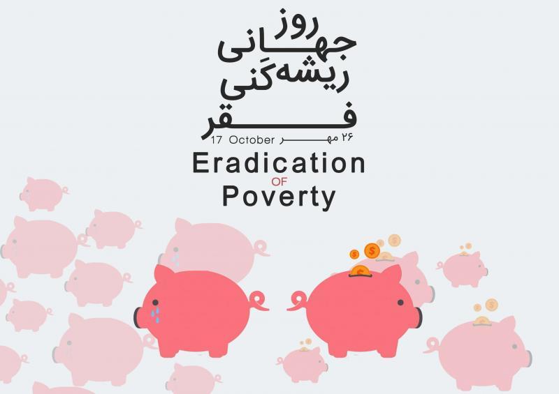 روز جهانی ریشه کنی فقر [ 17 October ] مهر 99