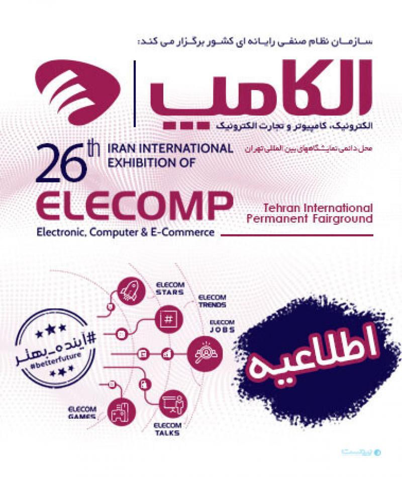 نمایشگاه الکترونیک، کامپیوتر و تجارت الکترونیکی (الکامپ) تهران شهریور 99