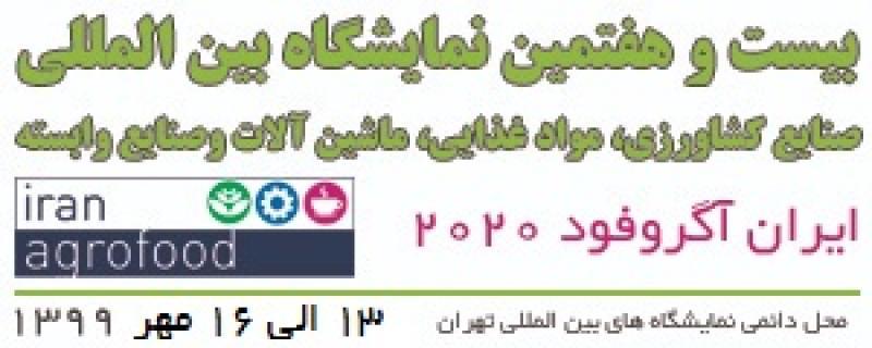 نمایشگاه ایران آگروفود، صنایع کشاورزی، مواد غذایی، ماشین آلات و صنایع وابسته تهران مهر 99