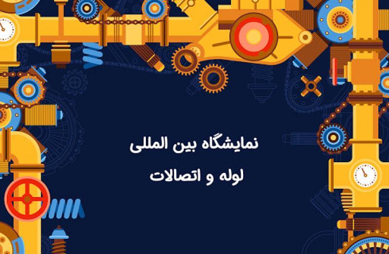 نمایشگاه بین المللی لوله و اتصالات، ماشین آلات و تجهیزات وابسته تهران 99