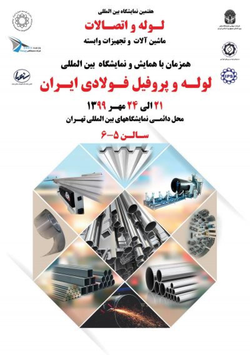 نمایشگاه بین المللی لوله و پروفیل فولادی ایران تهران 99