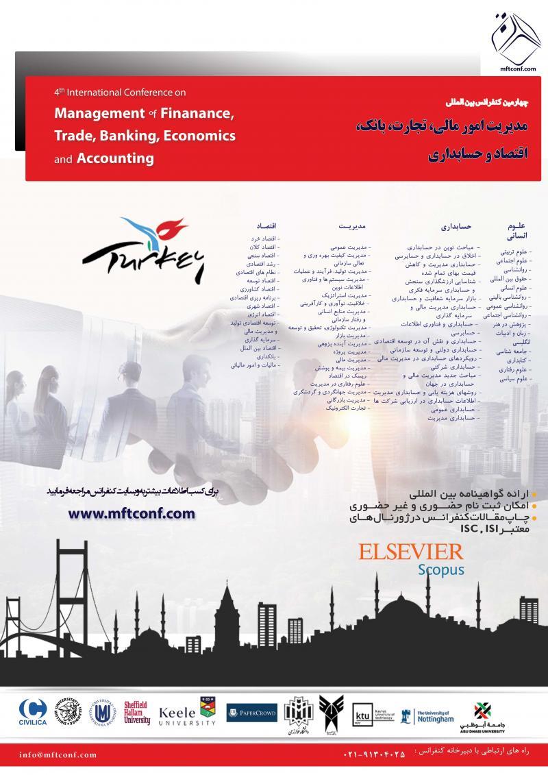 کنفرانس بین المللی مدیریت امور مالی، تجارت، بانک، اقتصاد و حسابداری استانبول 99
