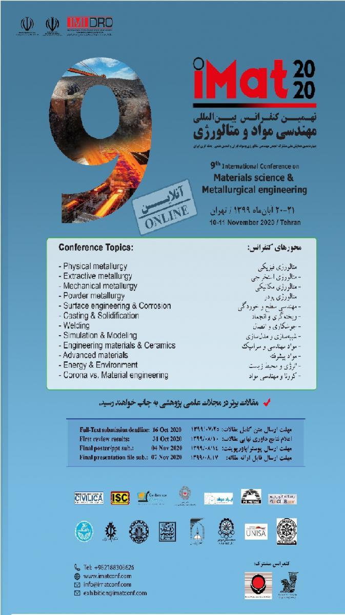 کنفرانس و نمایشگاه مهندسی مواد و متالورژی ایران؛ تهران - آبان 99
