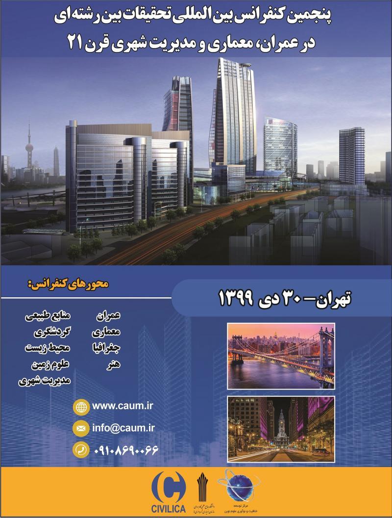 کنفرانس عمران و معماری در مدیریت شهری قرن 21 تهران دی 99