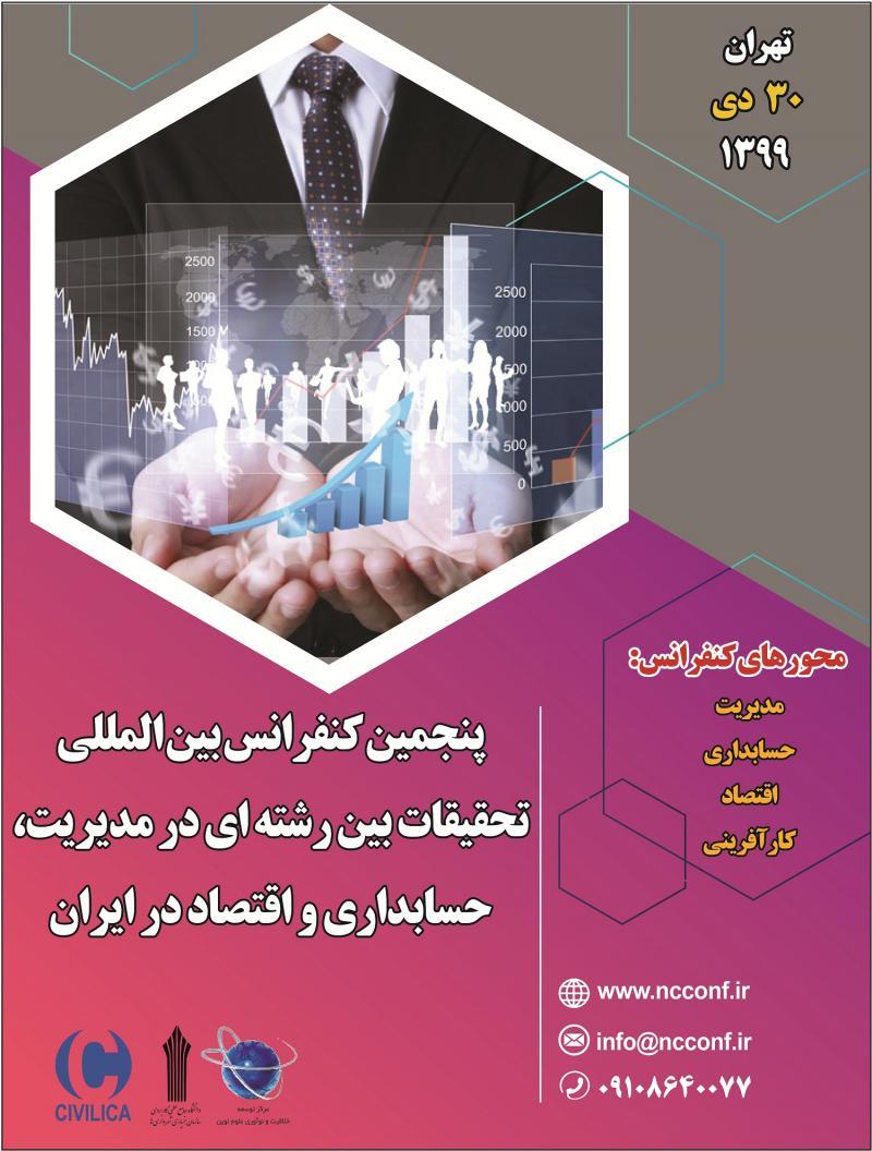 کنفرانس تحقیقات بین رشته ای در مدیریت، حسابداری و اقتصاد در ایران تهران دی 99