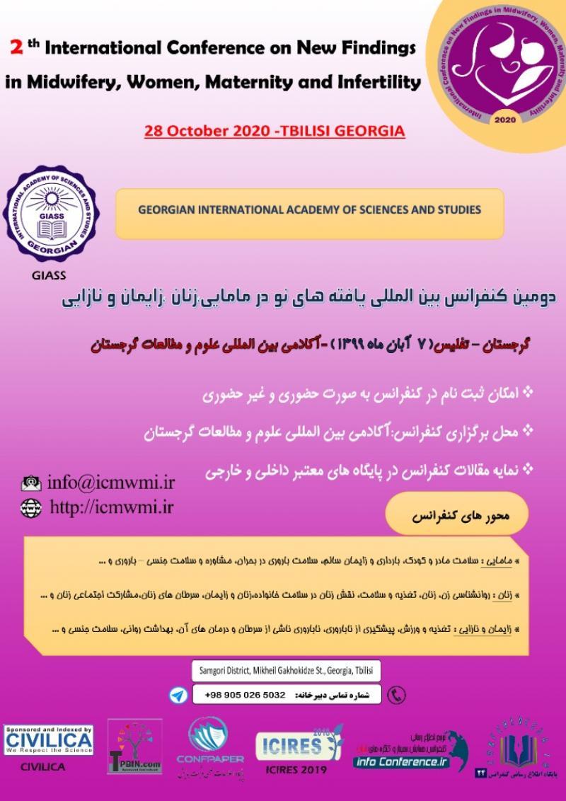 کنفرانس بین المللی یافته های نو در مامایی،زنان ،زایمان و نازایی تفلیس 99