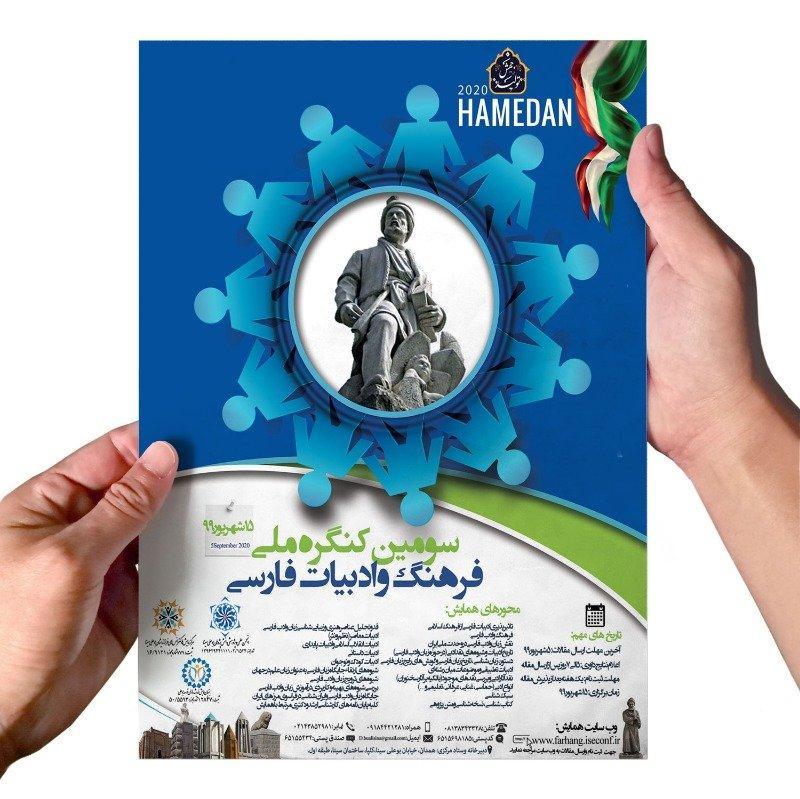 کنگره ملی فرهنگ و ادبیات فارسی؛همدان - شهریور 99