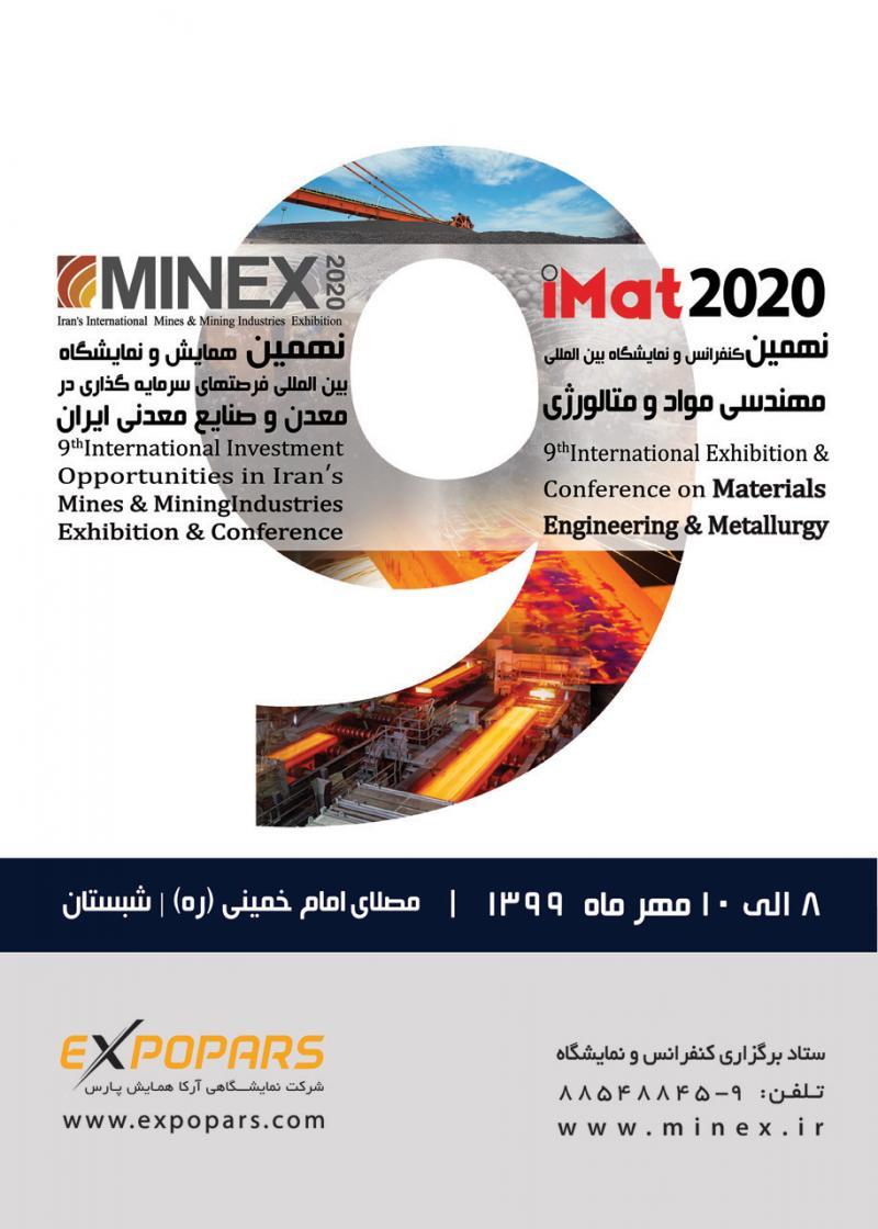 همایش و نمایشگاه فرصتهای سرمایه گذاری در معدن و صنایع معدنی ایران تهران مهر 99