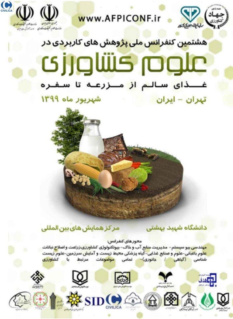 کنفرانس پژوهش های کاربردی در علوم کشاورزی غذای سالم از مزرعه تا سفره تهران شهریور 99