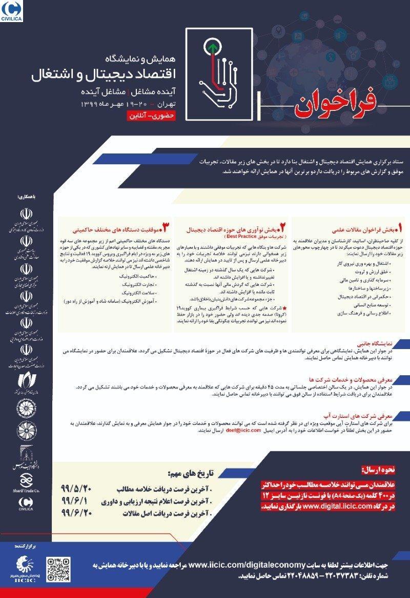 همایش و نمایشگاه اقتصاد دیجیتال و اشتغال تهران 99