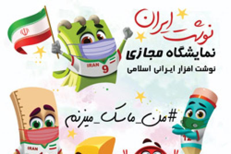 نمایشگاه سراسری ایران نوشت و لوازم التحریر ؛آنلاین - شهریور 99