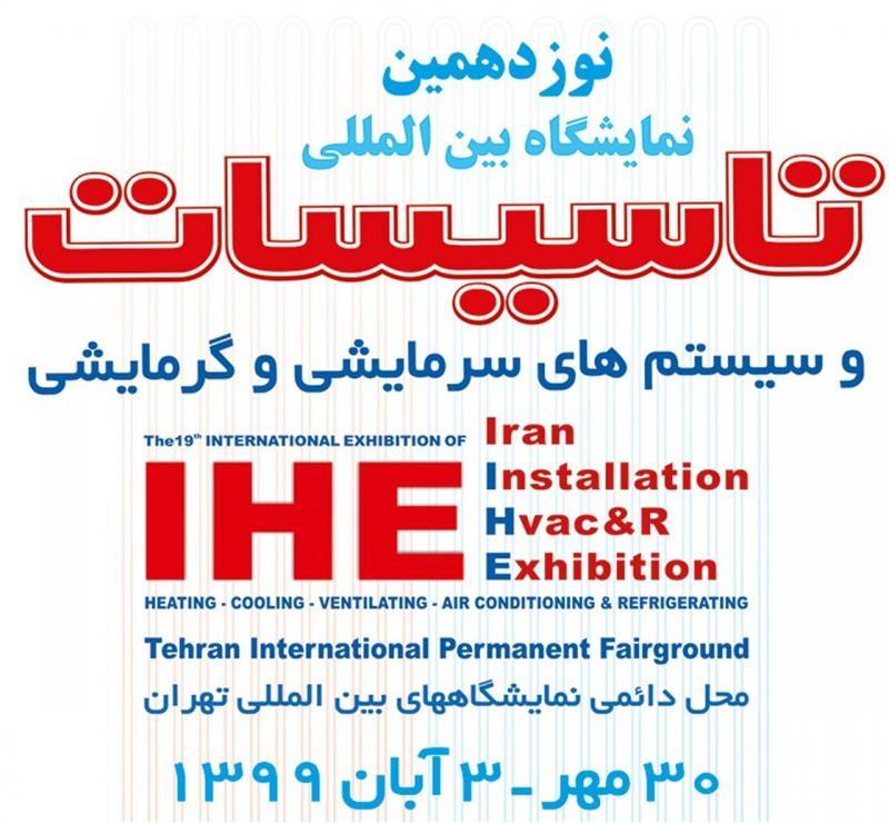 نمایشگاه بین المللی تاسیسات ساختمان و سیستمهای سرمایشی و گرمایشی تهران 99