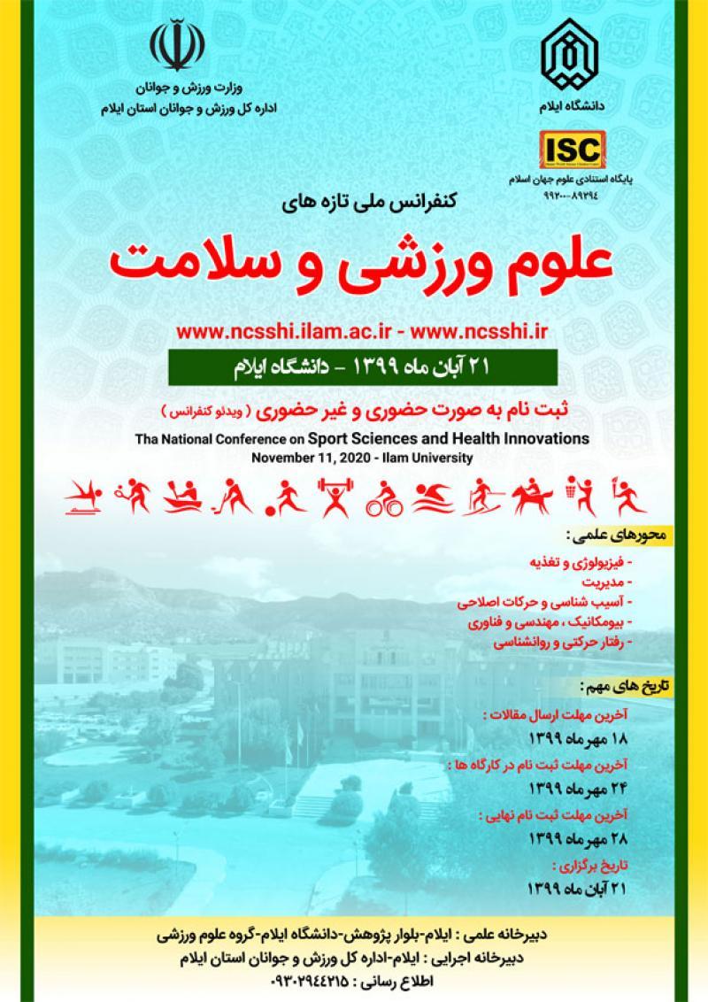 کنفرانس ملی تازه های علوم ورزشی و سلامت ایلام 99
