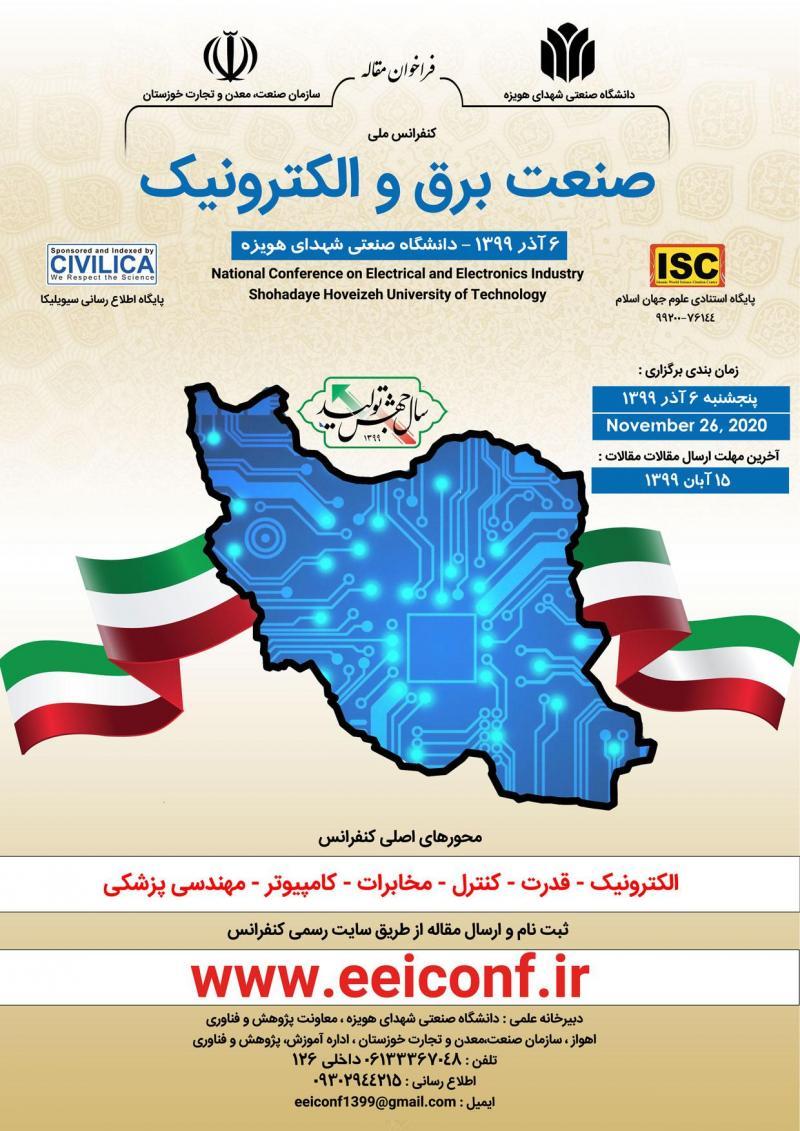 کنفرانس صنعت برق و الکترونیک اهواز آذر 99