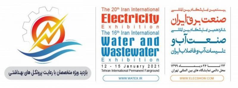 نمایشگاه بین المللی صنعت برق تهران 99