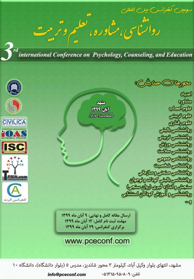 کنفرانس بین المللی روانشناسی،مشاوره،تعلیم و تربیت مشهد 99