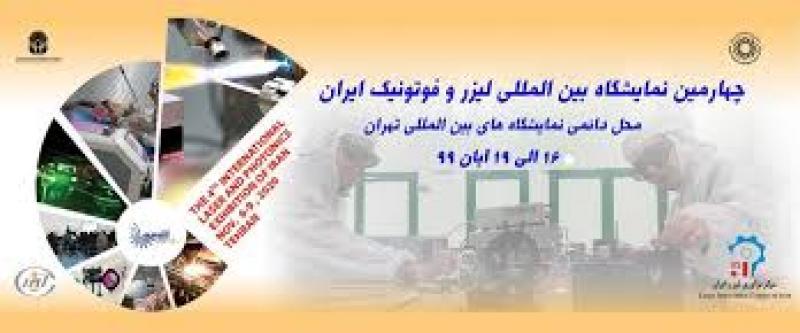 نمایشگاه لیزر فوتونیک ایران تهران 99