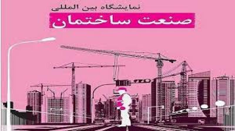 نمایشگاه بین المللی صنعتی سازی و فناوری های نوین صنعت ساختمان مشهد 99