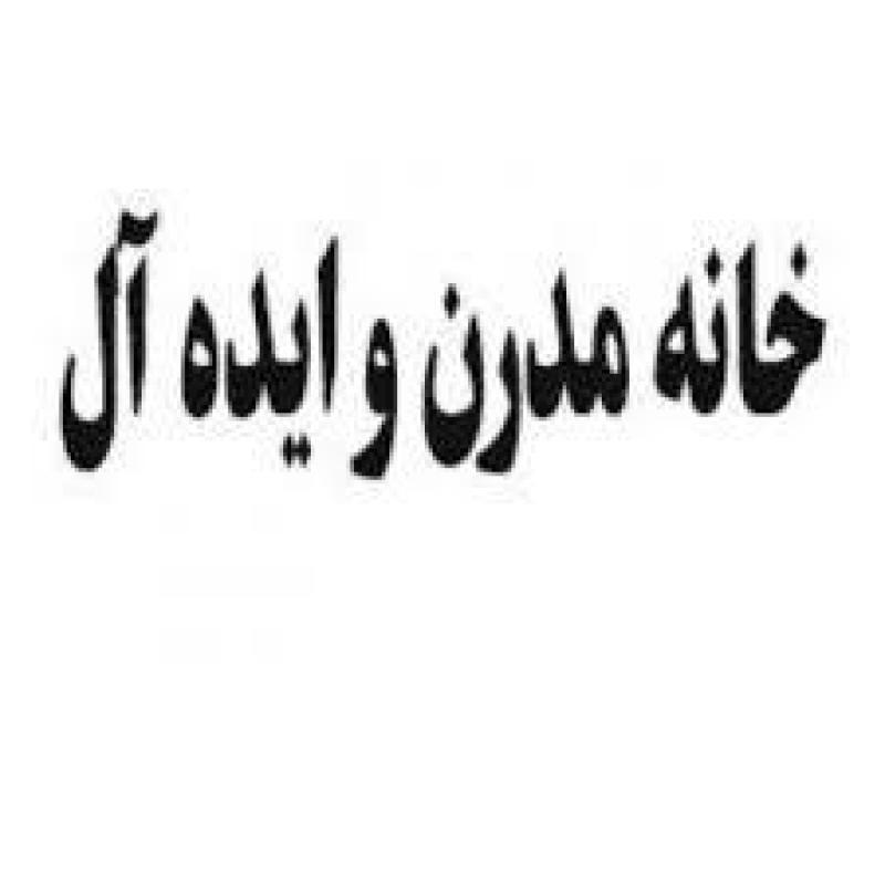 نمایشگاه خانه مدرن و ایده آل مشهد آذر 99