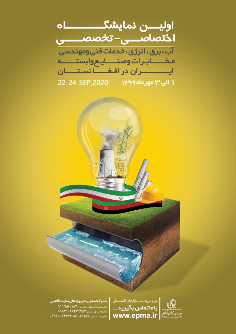 نمایشگاه اختصاصی تخصصی انرژی و صنایع وابسته جمهوری اسلامی ایران در کابل افغانستان 2020 مهر 99