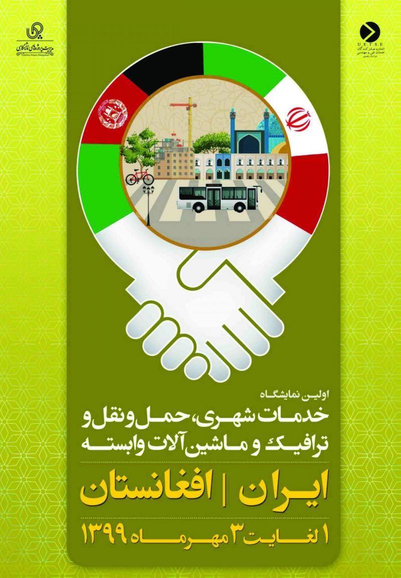 نمایشگاه خدمات شهری ، حمل و نقل و ترافیک و ماشین آلات و صنایع وابسته ایران در کابل افغانستان 2020 مهر 99