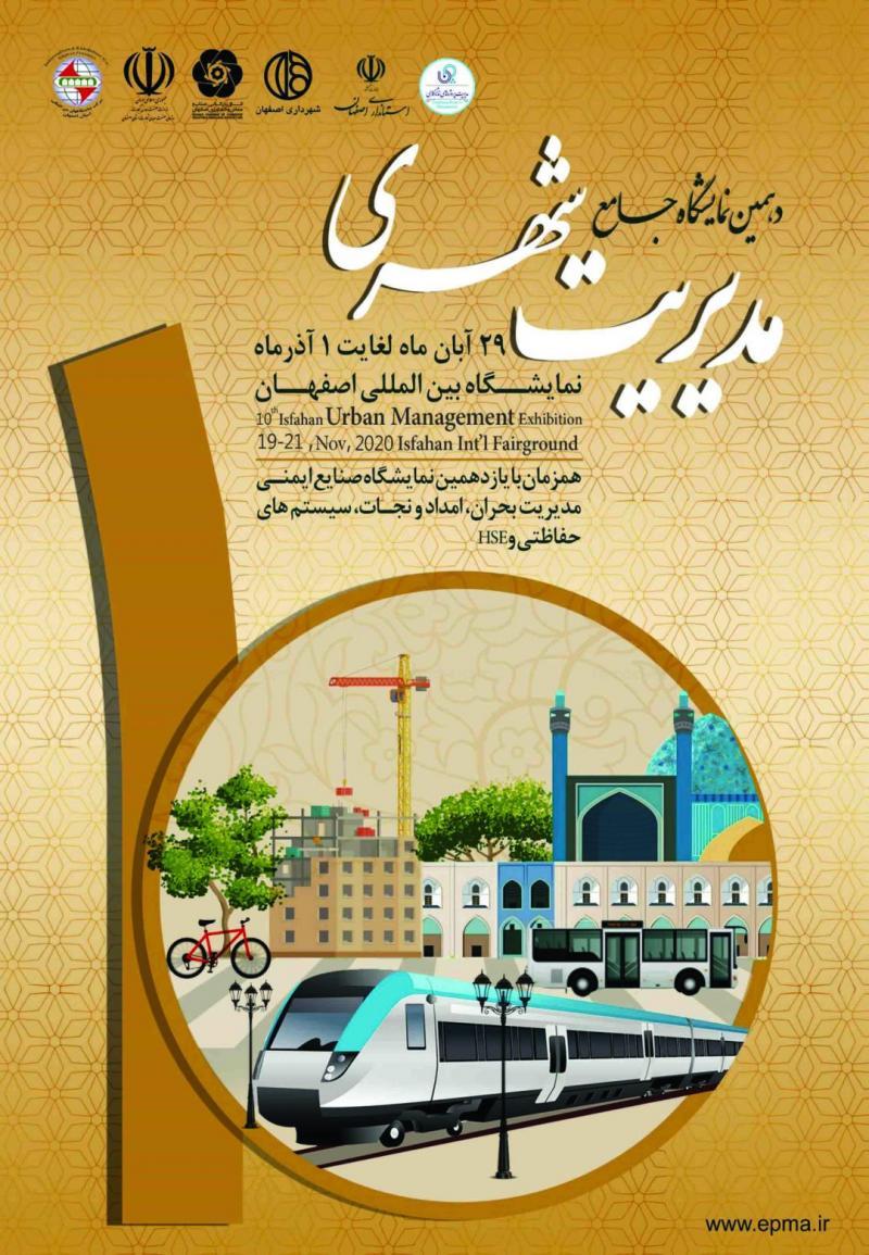 نمایشگاه بین المللی جامع مدیریت شهری اصفهان 99