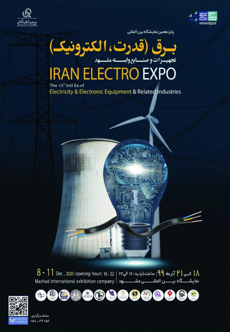 نمایشگاه برق، الکترونیک تجهیزات و صنایع وابسته مشهد آذر 99