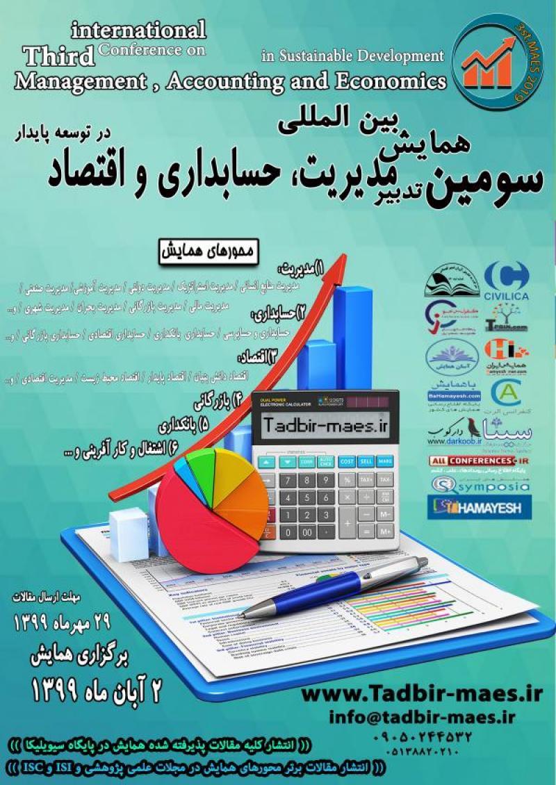همایش تدبیر مدیریت، حسابداری و اقتصاد در توسعه پایدار؛مشهد - آبان 99