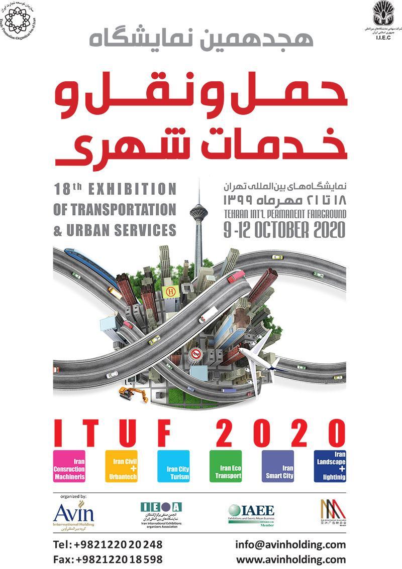 نمایشگاه بین المللی حمل و نقل عمومی و خدمات شهری تهران 99