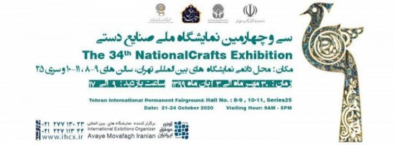 نمایشگاه ملی صنایع دستی تهران 99