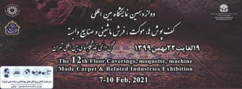 نمایشگاه بین المللی انواع کف پوش، موکت و فرش ماشینی و صنایع وابسته تهران 99