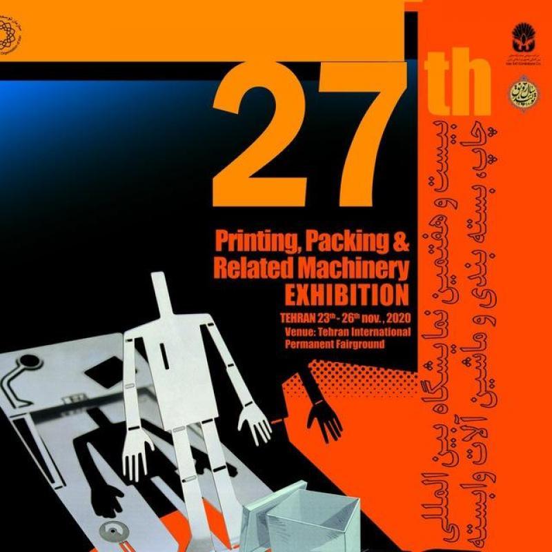نمایشگاه چاپ، بسته بندی و ماشین آلات وابسته تهران 99