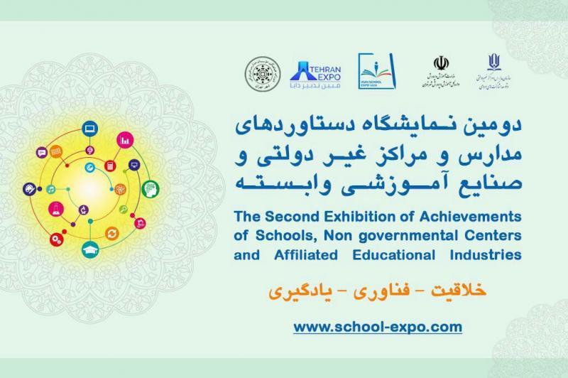نمایشگاه صنایع آموزشی و دستاوردهای مدارس و مراکز غیر دولتی تهران آذر 99
