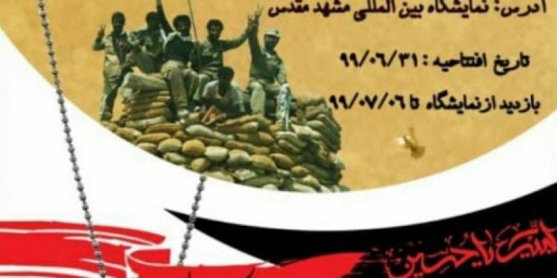نمایشگاه دستاوردهای ملی دفاع مقدس و مقاومت ؛مشهد - شهریور و مهر 99