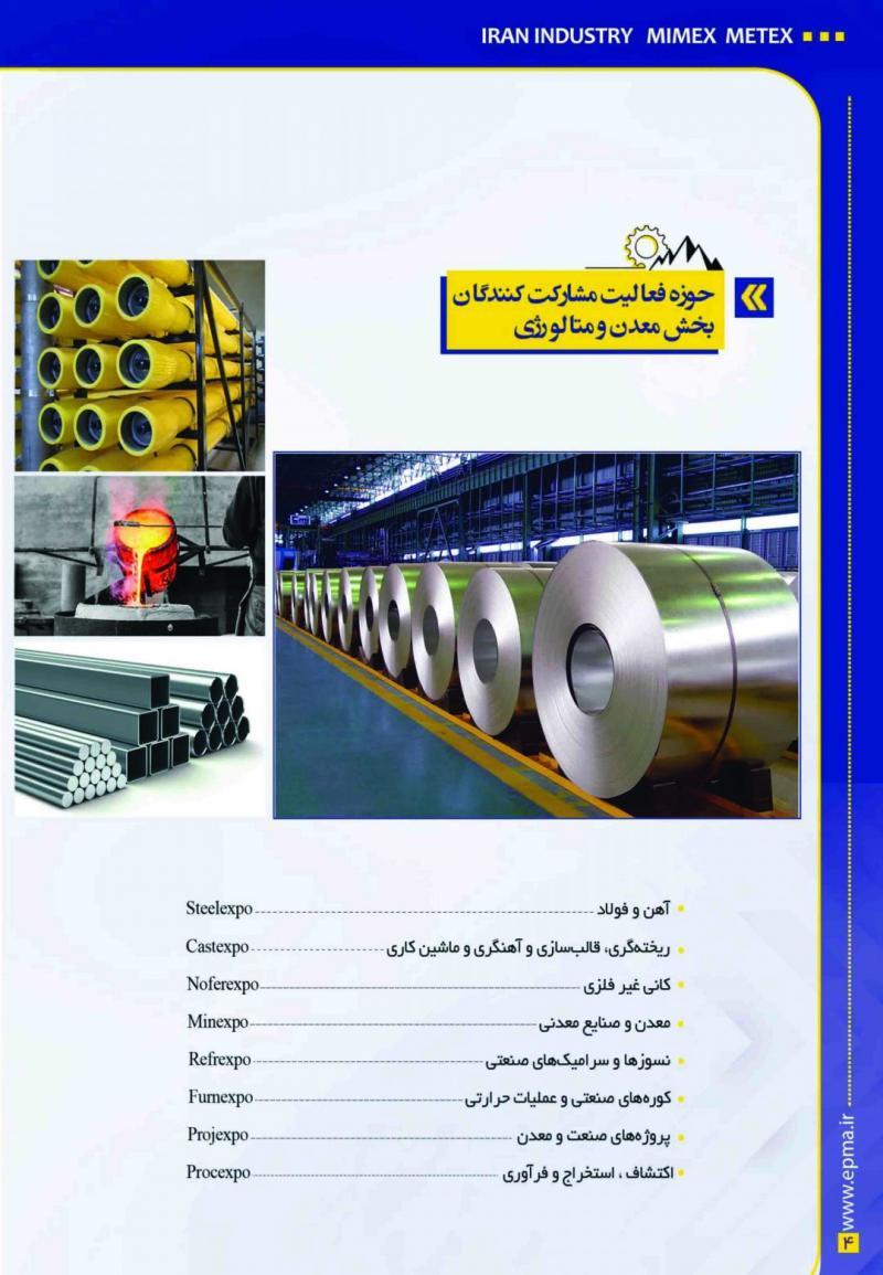 نمایشگاه فلزات، فولاد، متالورژی، قالبسازی، آهنگری، ریخته گری و صنایع نسوز  ؛مشهد - آذر 99