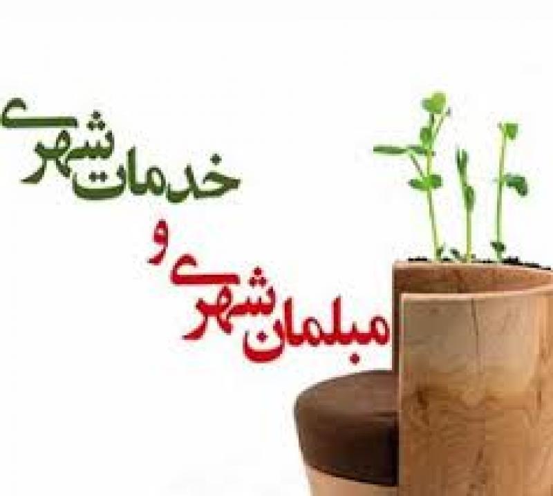 نمایشگاه خدمات و محیط زیست شهری مشهد آذر 99